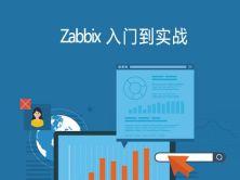 Zabbix 入门到实战视频课程(原理+实战)