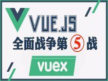 Vue.js全面战争第五战:vuex视频教程