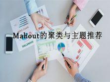 实战案例深入解析Mahout的大数据分析之分类、聚类与主题推荐视频课程