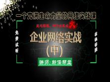 2019高级网络工程师系列2之企业网络实战课程(下)[网络工程师]