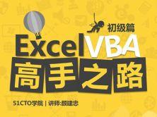 Excel VBA高手之路系列视频课程之初级篇