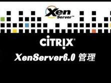 XenServer6.0管理视频教程