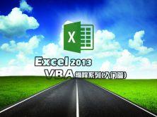 Excel 2013 VBA编程系列 (入门篇)