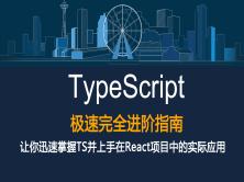颠覆式开发Master方案-TypeScript极速完全进阶指南视频课程