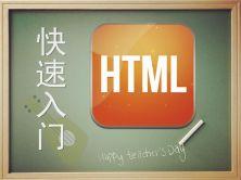 HTML零基础快速入门视频课程