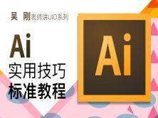 【吴刚大讲堂】AI(Adobe Illustrator)软件应用标准视频教程