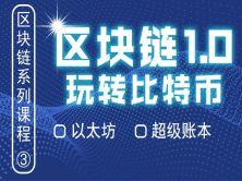 區塊鏈系列課程③:玩轉區塊鏈1.0比特幣從零到一