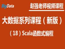 趙強老師:大數據系列視頻課程(新版)(18)Scala函數式編程