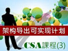 CSA課程(3)_策略_架構導出可實現計劃