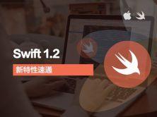 iOS8-Swift 1.2新特性速通视频教程