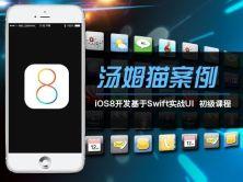 iOS8开发基于Swift实战UI初级视频课程:汤姆猫案例