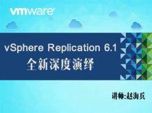 【赵海兵】VMware vSphere Replication 6.1全新深度演绎——虚拟机容灾保护