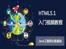 零基础HTML5.1入门视频教程