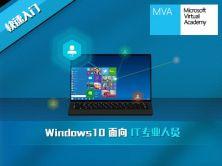 面向 IT 专业人员的Windows 10 精讲视频
