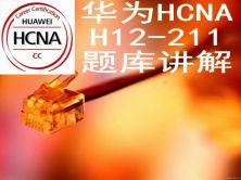 华为HCNA-HNTD(H12-211)题库讲解视频课程