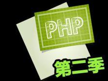 PHP开发第二季视频课程【李炎恢老师】