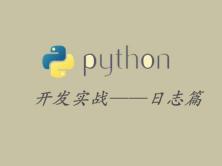 Python开发编程实战视频——日志篇