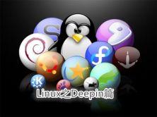 Linux之Deepin篇视频课程