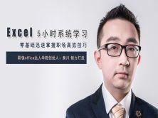 Excel2013企业职场入门级教程