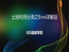 土地利用分类之Envi详解版视频课程/GIS遥感学院