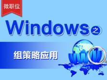 Windows运维之组策略应用