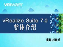【赵海兵】vRealize Suite 7.0-混合云云管平台整体介绍视频课程