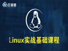 Linux实战基础篇/RHCSA认证视频课程