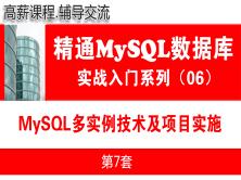 Linux平台MySQL多实例项目实施_MySQL数据库基础与项目实战06