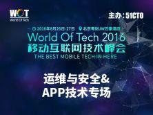 WOT2016移动互联网技术峰会——运维与安全&APP技术专场