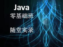 【Java零基础班】课堂实录之Java SE阶段全课程
