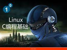 Linux系統C語言編程基礎視頻課程