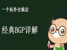 一个拓扑全搞定 - 经典BGP详解视频课程