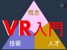 VR入門︰VR特性與就業機會視頻課程
