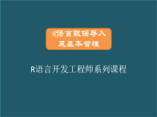 二:R语言数据导入及基本管理