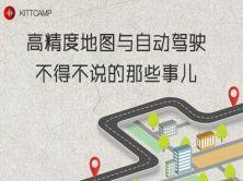 高精度地图与自动驾驶的二三事