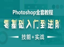 PHOTOSHOP CC 2017入门及进阶视频课程