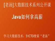 [老汤]公开课-学习大数据是做Java同学拿高薪的途径