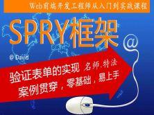 Web前端开发利器 SPRY框架之表单验证视频教程