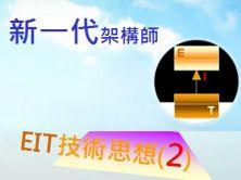 新一代架構師_EIT技術思想(2)