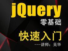 jQuery在网站中的应用-零基础实战
