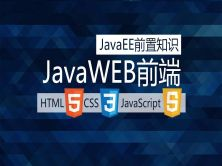 JavaEE前置:JavaWEB前端(Html5+CSS3+JS)【凯哥学堂】