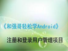 Android小项目-注册和登录用户管理视频课程