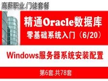 Windows服务器系统安装配置_Oracle数据库入门必备系列教程06