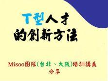 T型人才的创新方法_Misoo团队(日本.大阪)讲义分享