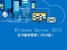 Windows Server 2012 证书服务管理(2016版)