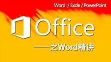 零基础Word2013从入门到实战视频教程
