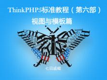 ThinkPHP5标准教程(第六部:模板篇)(七日成蝶)