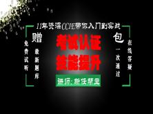 2019网络工程师入门CCNA 0基础学网络1次pass考试【内含课堂笔记与2019题库】
