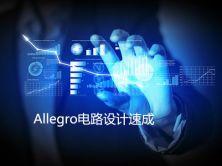 Allegro电路设计速成视频课程