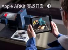 ARkit实战开发视频教程
